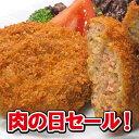 【肉の日セール】お肉屋さんのこだわりメンチカツ(めんちかつ・ミンチカツ)8枚入 【2セット以上で送料無料!】