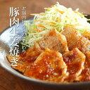 大和美豚の 豚肉 生姜焼き (しょうが焼き) お徳用 1.0kg (8-10人前) 【RCP】【冷