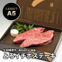 【父の日】大和榛原牛 とろイチボ 厚切り ステーキ 150g×2枚 化粧箱入【送料無料】【