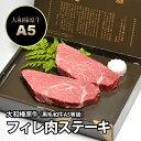 大和榛原牛 フィレ肉 ステーキ 150g×3枚 化粧箱入【送...