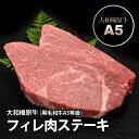 大和榛原牛 フィレ肉 ステーキ 150g 【2枚以上お買上げ...
