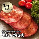黒毛和牛の牛たん(タン) 黒たん 100g単位 【黒毛和牛】...
