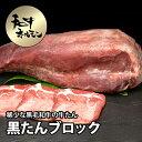 黒毛和牛の牛たん(タン) 黒たん ブロック 約1.2kg 【...