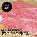 大和榛原牛 ランイチ スライス (すき焼き・しゃぶしゃぶ用) たっぷり400g 【送料無
