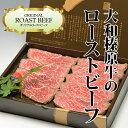 大和榛原牛の ローストビーフ (オリジナルロースト) 650...