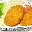 肉料理『うし源』 手造り カレーコロッケ 5個入 【コロッケ】【ころっけ】【カレー】