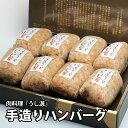 肉料理『うし源』 無添加手造り ハンバーグ 8個入 化粧箱入 【送料無料】【ギフト】【