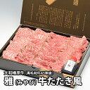 """肉料理『うし源』 """"雅(みやび)"""" 牛たたき風 250g 化..."""
