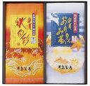日本茶 お茶 ギフト 送料無料 八女茶 お月見のお茶 秋旬彩 お茶ギフト