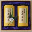 【送料無料】熟成新茶2缶お茶ギフト お歳暮ギフト お茶ギフト 八十八夜 八女茶 お年賀 煎茶