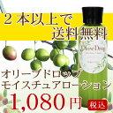 あす楽【化粧水】オリーブドロップ モイスチュアローション 150ml 【WEB限定】日本オリーブ オ