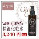 あす楽【化粧水】オリーブキュア センシティブスキンローション...