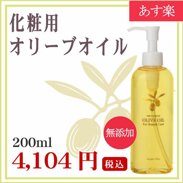 あす楽オリーブマノン化粧用オリーブオイル200ml日本オリーブ公式無添加化粧品オリーブ油メイク落とし