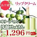 オリーブマノン オリーブリップ 日本オリーブ株式会社 公式 オリーブ シアバター 保湿 しっとり 無添加 リップクリーム ナチュラル|リップケア 化粧品 スキンケア オリーブオイル 美容 美容オイル リップ モイストリップ 唇 美容液 ケア