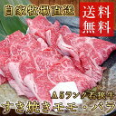 【送料無料】【産地直送】A5ランク若狭牛・すき焼き 400g...