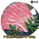 【送料無料】若狭牛 モモ・バラ すき焼き 用 400g★牧場直送の福井県産ブランド若狭牛