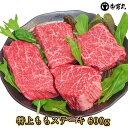 【送料無料】若狭牛 特上ももステーキ 600g ★福井が誇る