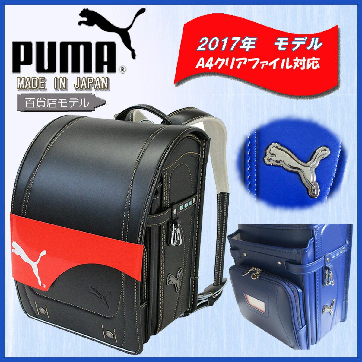 2017年度 天使のはね機能搭載 百貨店モデル PUMA プーマ クラリーノ(R) ランドセル PB-2820 MADE IN JAPAN(日本製)