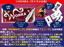 【国産】WONKA(ウオンカ)★メール便なら260円で全国へ★ネスレ チャーリーとチョコレート工場 ウォンカ(キャラメル味)チョコバー チャリチョコ(4902201427753)