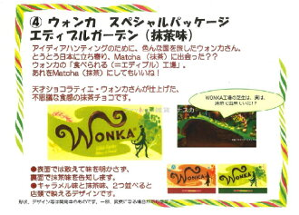 2 years WONKA Wonka track cans departure ★ our Charlie and the chocolate factory at ウォンカン.