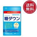 アラプラス 糖ダウン 30日分 30カプセル 送料無料【機能...