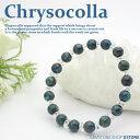 クリソコラ 8mm 水晶ボタン ラウンド ブレスレット 天然石 パワーストーン...
