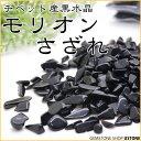 モリオン 黒水晶 さざれ AAA 100g【チベット産】浄化 さざれ石 morion 天然モリオン