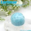 ラリマー ルース 裸石 AAA 9.5g 天然石 パワーストー