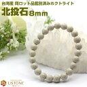 北投石 ブレスレット 8mm 台湾産 AAA 天然石 パワーストーン天然ラジウム鉱石 ホクトライト