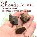 20%クーポン有 コンドライト 隕石 原石 モロッコ産 サハラNWA869 10g 天...