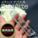 セレナイト ワンド AAA ナイカ産 天然石 パワーストーン 80g合計5,400円以...