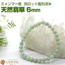 翡翠 ブレスレット 天然石 ブレスレット 6mm ミャンマー産 ヒスイ パワーストーン ジェダイト【...