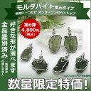 モルダバイト ペンダントトップ【鑑別済み】天然石 パワースト...