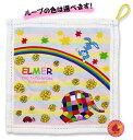 【ゆうパケット可】ループ付 ウォッシュタオル(ファンタジー)/ELMER(エルマー)【RCP】