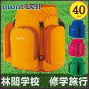 子供用リュックトリプルポケットパック40 mont-bell(モンベル)【2017SS】【林間学校用】【キャンプ】【バックパック】【リュック】【子供用】【ジュニアサイズ】【7/29-8/1エントリーでポイント20倍!】