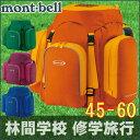 林間学校用 リュックトリプルポケットパック45-60/mont-bell(モンベル)【キャンプ】【バックパック】【リュック】【子供用】【ジュニアサイズ】【05P03Sep16】【7/29-8/1エントリーでポイント20倍!】