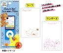 【7/10 ポイント最大還元】i Pod nano 5th専用 スクリーンフィルム/Suzy's Zoo(スージーズー):小物&雑貨