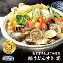 送料無料 ひな祭り ご当地グルメ 鍋セット ギフト桑名蓄養 はまぐり 使用の 蛤 うどん