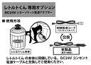レトルトくん専用シガーソケット電源アダプター 24V
