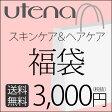 ウテナ 福袋 コスメ 3千円/10P01Apr16