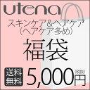 ウテナ 福袋 コスメ 5千円(ヘアケア多め)/10P01Oct16