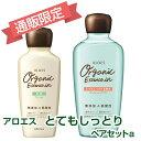 アロエス とてもしっとりペアセットa/化粧水/ローション/乳液/ミルク/スキンケア/香料フリー/着色...