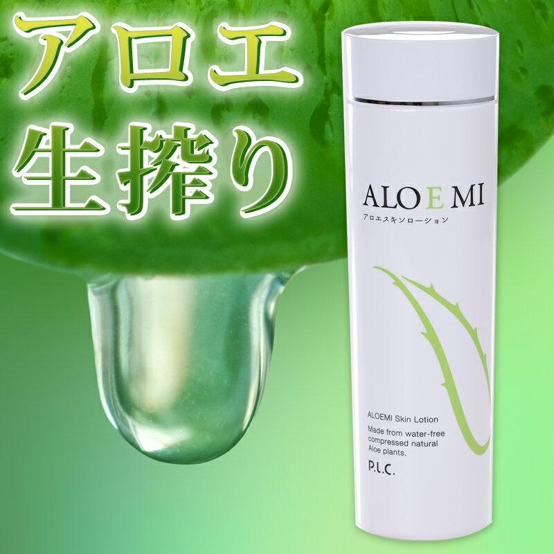 アロエ100%生絞り化粧水「アロエミ」