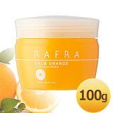 【ラフラ(RAFRA) バームオレンジ】[RAFRA メイク落とし 洗顔 温感マッサージ 角質ケア クレンジング 毛穴]【あす楽対応】【
