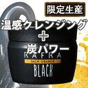 ラフラ(RAFRA) バームオレンジ ブラック[メイク落とし 洗顔 温感マッサージ 角質ケア クレンジングオイル W洗顔不要 角栓除去]