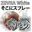 ZEVRA(ゼブラ)洗剤 ホワイト そこにスプレー150ml[洗濯洗剤 ゼブラー しみ抜き シミ取り 汚れの首輪 泥汚れ 血液汚れ 布ナプキン 漂白 無蛍光・ノンシリコン がんこ本舗]