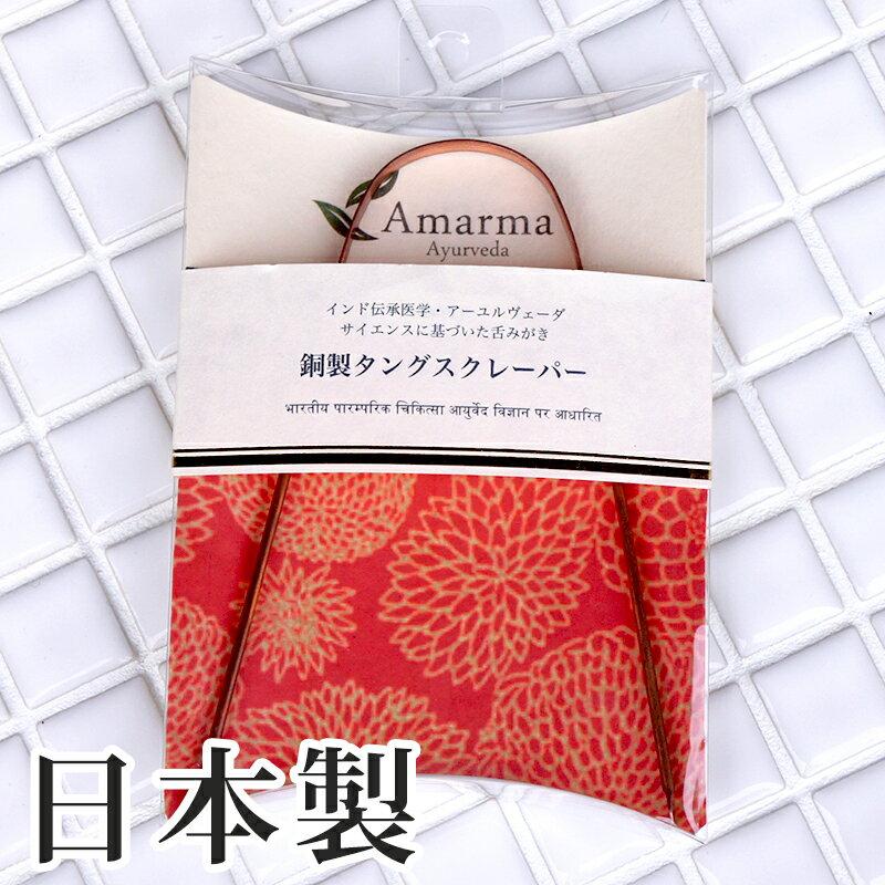 日本製アマルマアーユルヴェーダ銅製タングスクレーパー(舌みがき)[デンタルケアタン(舌)クリーナー口