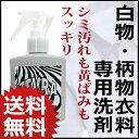 ZEVRA(ゼブラ)洗剤 ホワイト そこにスプレー150ml[洗濯洗剤 ゼブラー しみ抜き シミ取り 汚れの首輪 泥汚れ 血液汚れ 布ナプキン 漂白 …