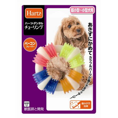 ハーツデンタルチューリングベーコンフレーバーS(超小型犬〜小型犬用)犬のおもちゃ/犬用おもちゃ犬用品