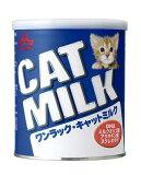 ワンラック キャットミルク 270g 猫用粉ミルク 【キャットフード(母乳代用ミルク)/森乳サンワールド/ペットフード】【猫用品/猫(ねこ・ネコ)/ペット・ペットグッズ/ペット用品